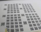 卷筒UV喷码,流水号,可变二维码印刷,防伪印刷