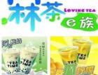 佛山冧茶e族加盟费多少 冧茶e族加盟赚钱吗