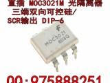 FSC仙童直插 MOC3021M 光隔离器 DIP-6