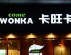 上海卡旺卡奶茶加盟费是多少?卡旺卡奶茶加盟
