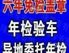 代开邯郸异地年检委托书 邯郸六年免检代办