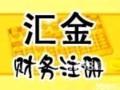石家庄公司注册公司变更公司注销资产评估