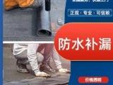 榆林室内暗管漏水检测 专业防水补漏公司