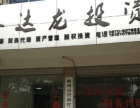 衢州泰达龙十年专业公司注册 财务代理 商务一条龙