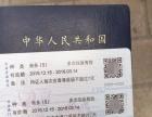 商务证 通行证 护照签证过香港澳门一日游 机票酒店