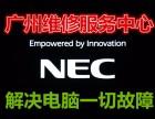 广州NEC电脑维修点-NEC笔记本,台式机维修店