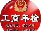 浦口江浦代理记账 工商代办 解异常 验资增资 进出口权