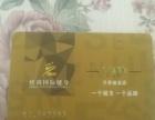 兰乔迪亚致尚健身卡(两年卡)