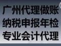 代办广州公司注册 影视制作 道路运输许可证 进出口