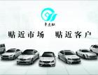 漳州--二手车贷款加盟