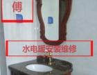 泗水水电暖安装维修新亮点灯饰水电安装维修服务部