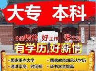 上海大专本科学历提升,升职加薪,居住证积分