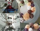 哪里学习裱花技术 韩式裱花教得好 甜品做的好吃