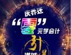 """星晖会计星晖举办大型公益活动----""""零""""元学会计!"""
