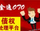 金逸OTO债权处理平台加盟