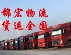 提供大小货车,承接到全国物流,大件工地工程设备运输,搬家