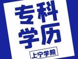 上海金山专科起点本科学历 专业齐全 全程指导