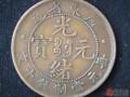 大清铜币 光绪元宝的市场价值如何?