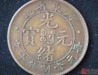 大清铜币,光绪元宝的市场价 现在什么地方能够快速的交易