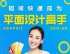 装潢设计 广告设计火爆招生中 专职专业教学包学会