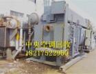无锡二手中央空调回收 溴化锂冷水机组回收拆除热线