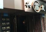 大渡口渝北江北有没有典当黄金手表的当铺