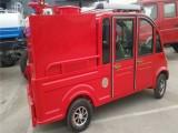 电动消防车 山东电动微型消防车生产厂家