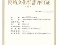 深圳网络文化经营许可证办理,游戏网文,直播网文办理