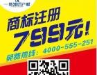 泉州商标注册799元,公司注册 品牌及科技项目申报