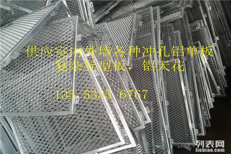 各种外墙室内冲孔板铝单板