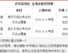 2015年河南省新乡农信社招聘考试培训