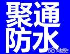 郑州防水聚通防水十一特惠中.