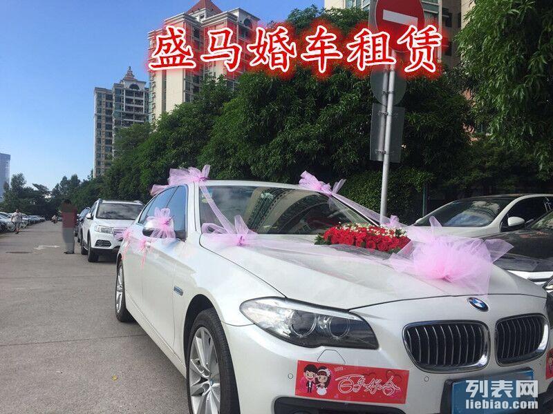 广州婚车租赁/广州婚庆车队出租/广州加长劳斯莱斯婚车特价出租