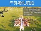婚礼跟拍/摇臂航拍/微电影/宣传片/佳曼文化传媒