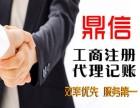 免费工商注册 变更 代理记账 工商年检 三证合一