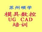 苏州模具CNC编程培训