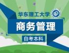上海华东师范大学自考本科 上海专升本招生