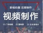 济宁市后期剪辑 企业宣传片策划 广告纪录片设计