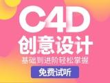 火星人教育 北京C4D培训-北京C4D专业培训-C4D培训