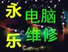 郑州全市电脑专业上门维修,打印机维修加粉