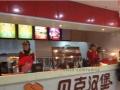 深圳炸鸡汉堡加盟店 几十种产品 简单易学 全国招商
