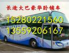 从漳州到怀宁的汽车时刻表13559206167大客车票价