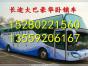 从 连江到晋城的直达汽车/几小时 多少钱