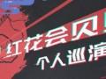 红花会贝贝个人巡回演唱会