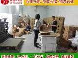 廣州增城電商倉儲代發