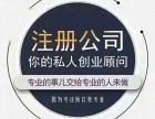 随州,随县,广水注册公司,代理记账,省心,方便