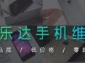 苹果手机维修,专业的苹果手机专修 值得信赖