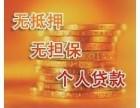 湘潭小额贷款 无抵押 可保密贷 应急周转 当天下款