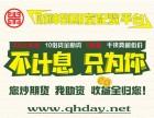 北京瀚博扬财神到期货配资信誉有保障是您的首先