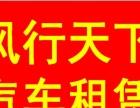 晋城风行天下汽车租赁公司,商务车,越野车全市最低价